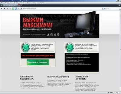 Скриншот сайта compscaner2010.com