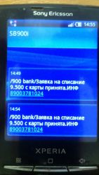 SB900i: операция списания 8(900)378-1024