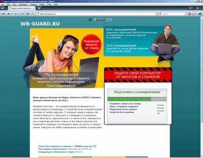 Скриншот сайта wb-guard.ru