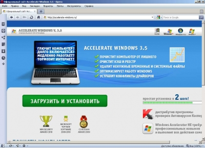 Скриншот сайта accelerate-windows.ru