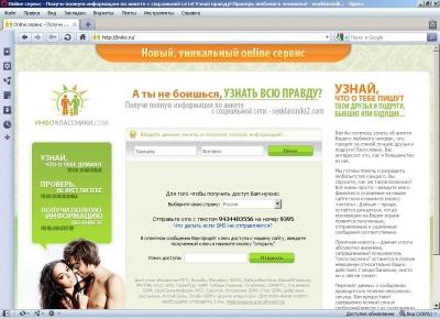 Скриншот сайта bviko.ru