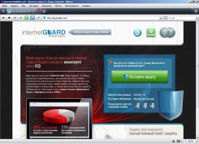 Скриншот сайта iguardlab.com