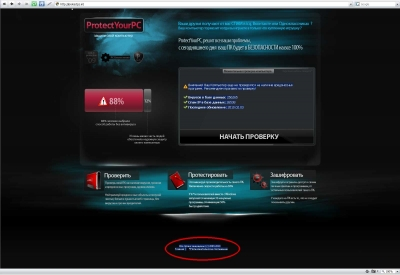 Скриншот сайта protectpc.in