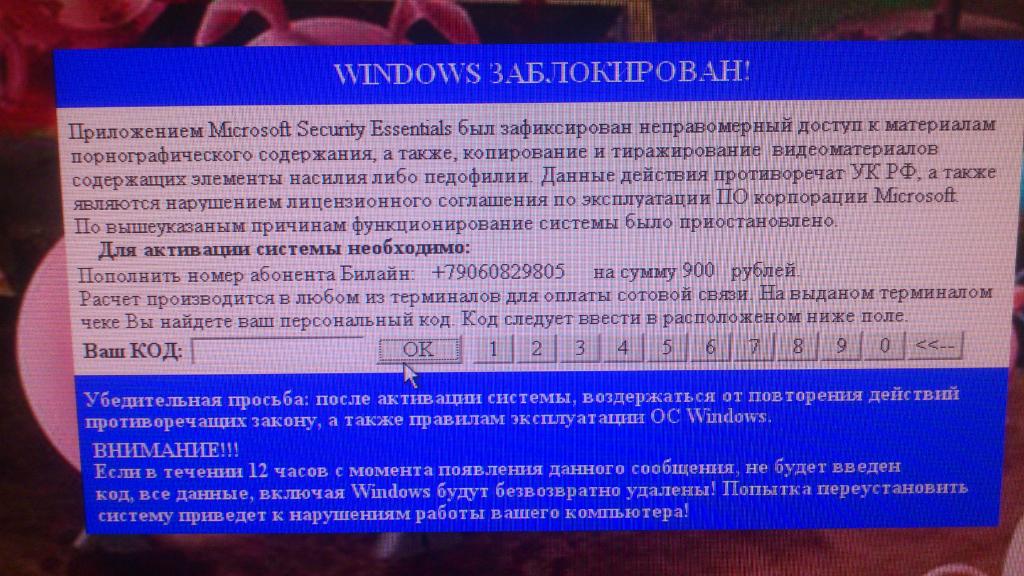 windows заблокирован порно