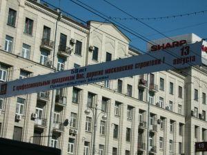 Дорогие строители Москвы