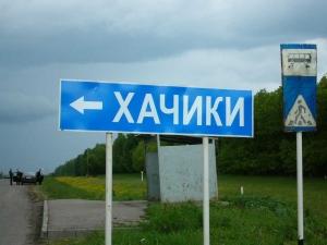 Населенный пункт Хачики