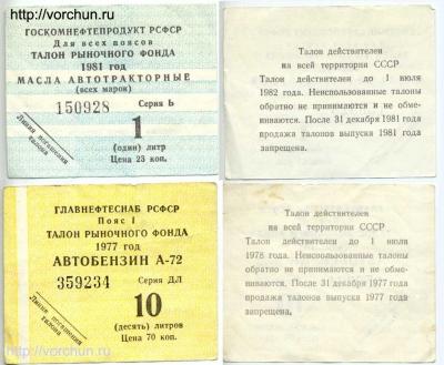tickets_oil
