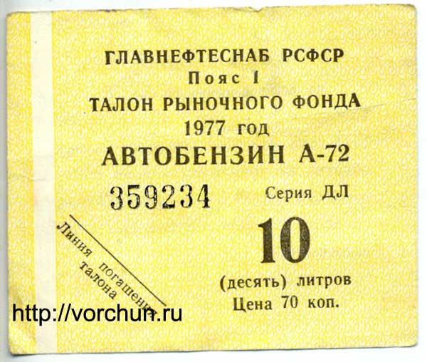 http://vorchun.ru/wp-content/gallery/ussr/ticket_ai72.jpg
