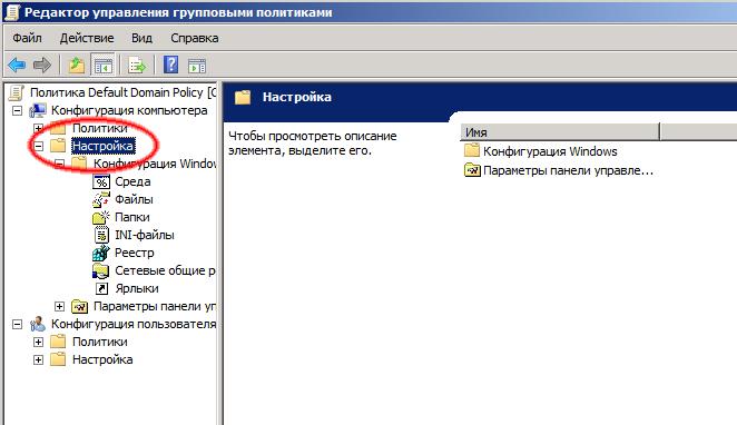 Групповые политики Windows Server 2008 R2 и Windows 7